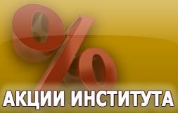 Акции института ИСБД